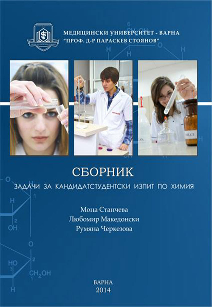 Chemistry Mock Exam Assignments for Prospective Students 2014