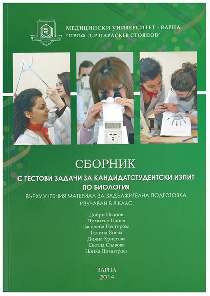 Сборник с тестови задачи за кандидатстудентски изпит по биология: върху учебния материал за задължителна подготовка изучаван в 8 клас