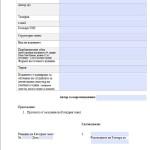 Формуляр, предложения за издания