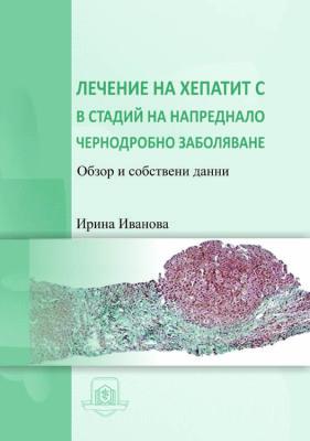 Лечение на хепатит С в стадий на напреднало чернодробно заболяване : Обзор и собствени данни