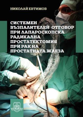 Системен възпалителен отговор при лапароскопска радикална простатектомия при рак на простатната жлеза