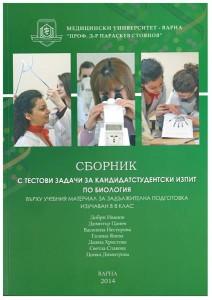 Biology Handbook
