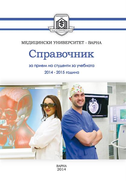 You Can Now Find the New Handbook for Candidate Students of Medicine in the Bookstore of MU – Varna