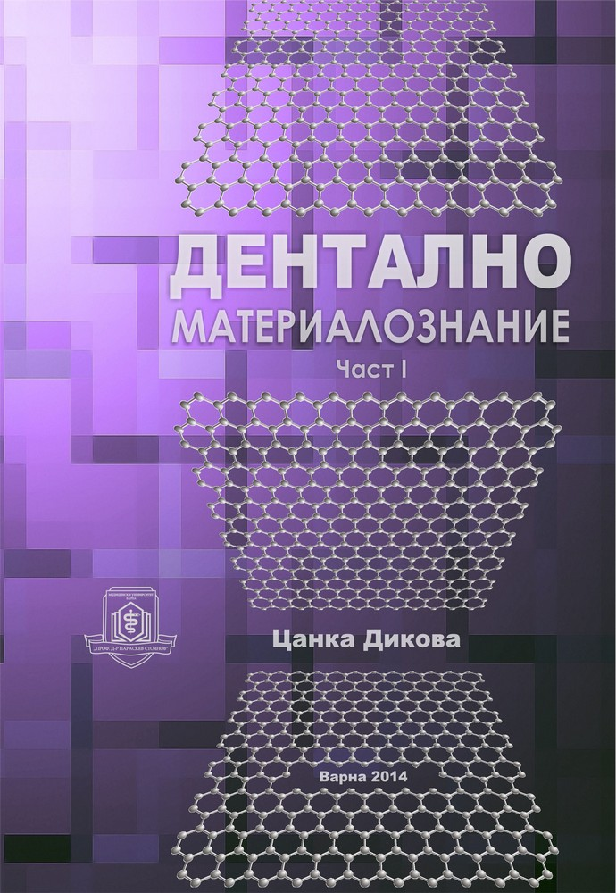 """Dental Materials Science"" by Tsanka Dikova – First Edition in Bulgarian"