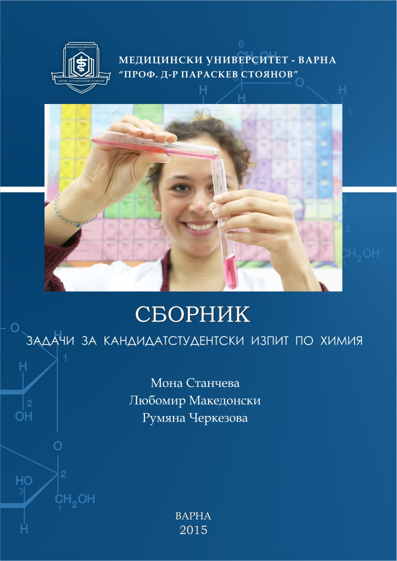 The Repertory with Problems for University Applicants for the Chemistry Exam in 2015 is Already Available in Bookshops