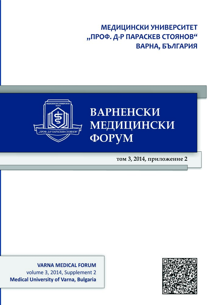 Supplement 2 for 2014 of Varna Medical Forum Has Been Published