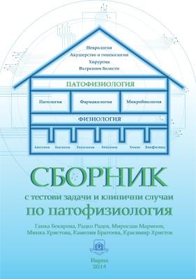 Сборник с тестови задачи и клинични случаи по патофизиология