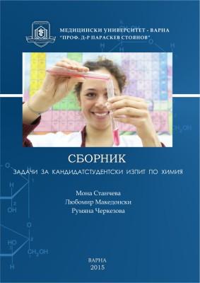 Сборник задачи за кандидатстудентски изпит по химия 2015