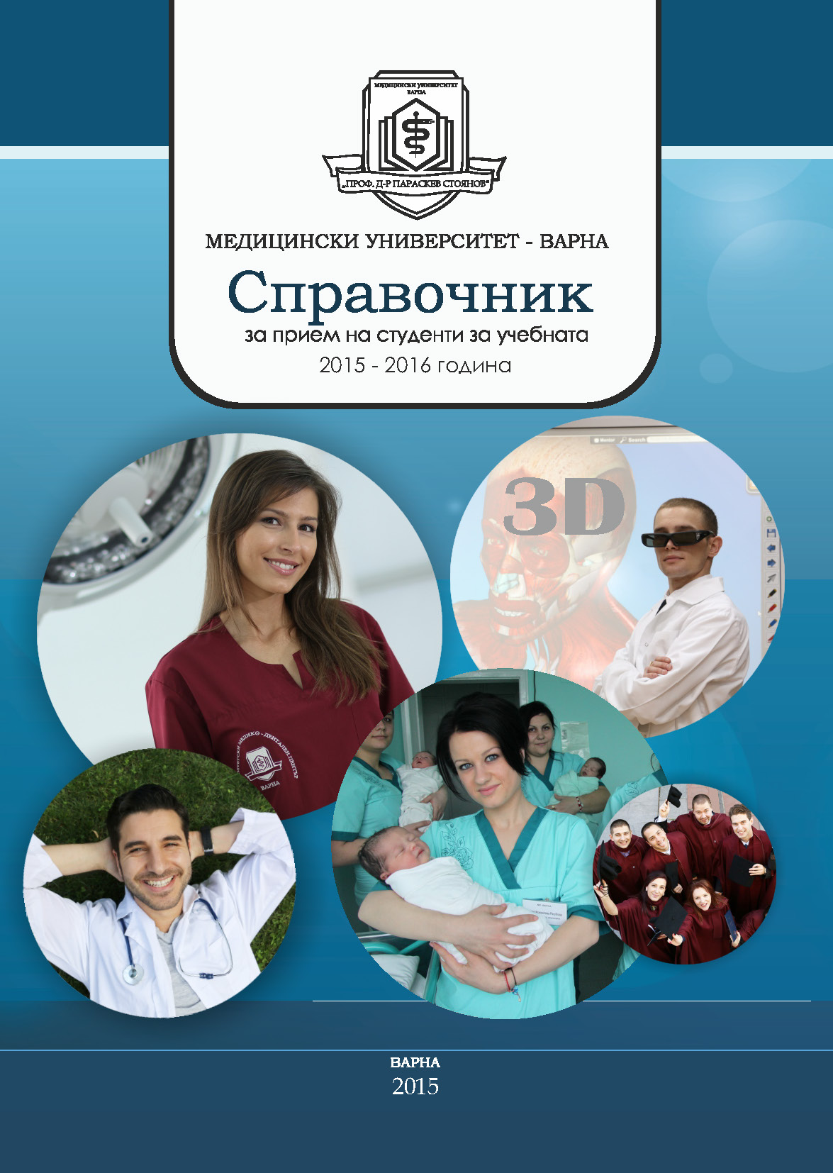 Students Medical University Admission Handbook 2015-2016 Is Now Available in the Bookshop of MU-Varna
