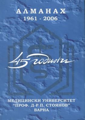 Алманах 1961 – 2006