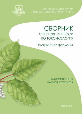 Сборник с тестови въпроси по токсикология за студенти по Фармация