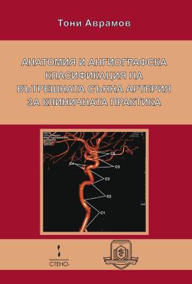 Анатомия и ангиографска класификация на вътрешната сънна артерия за клиничната практика