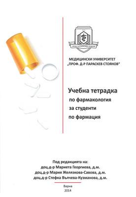 Учебна тетрадка по фармакология за студенти по фармация