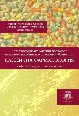 Клинична фармакология