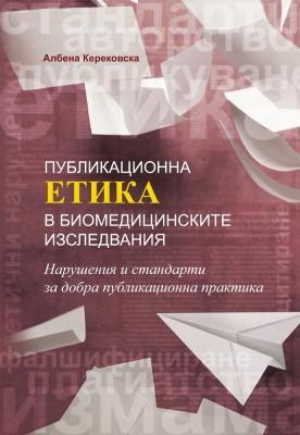 Публикационна етика в биомедицинските изследвания
