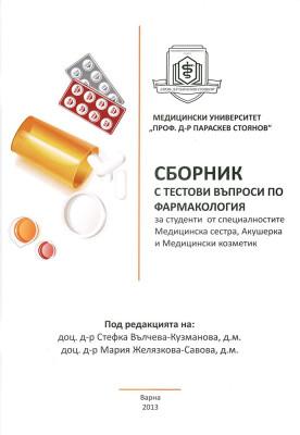 Сборник с тестови въпроси по фармакология за студенти от специалностите медицинска сестра, акушерка и медицински козметик