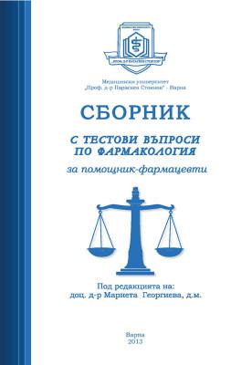Сборник с тестови въпроси по фармакология