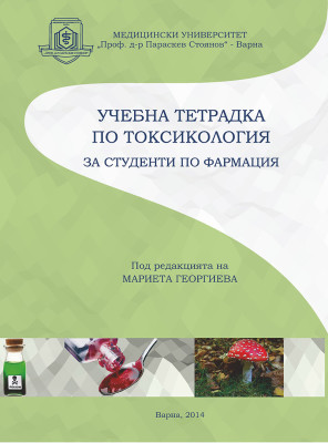 Workbook on Toxicology for Pharmacy Students