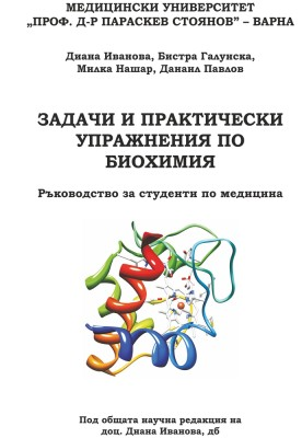 Assignements and Practical Exercises in Biochemistry: a Guide for Medical Students