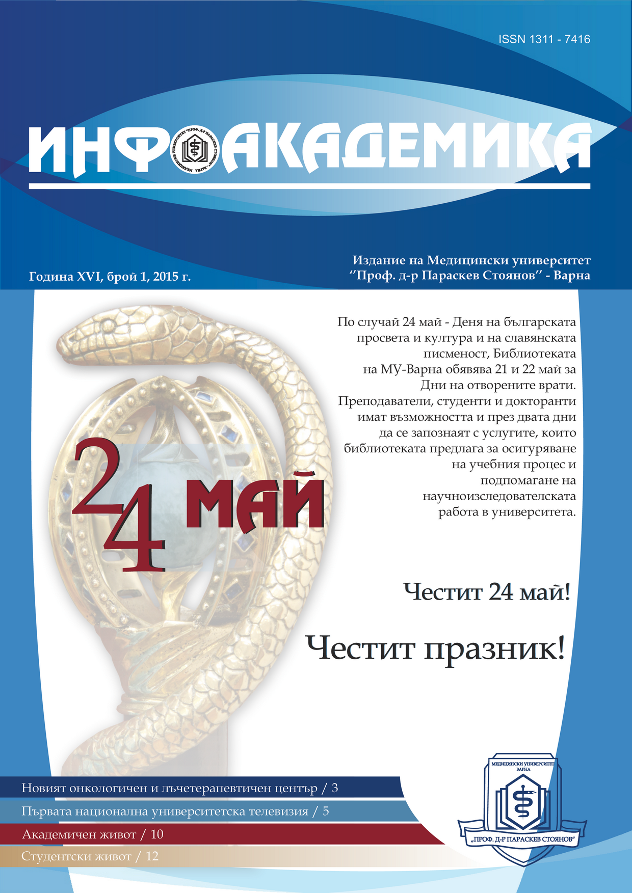 "This Year's First Issue of ""Infoacademica"" is Out for May, 24"