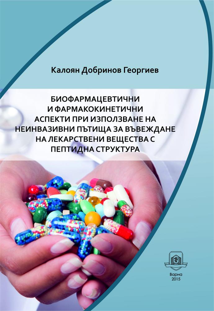Биофармацевтични и фармакокинетични аспекти при използване на неинвазивни пътища за въвеждане на лекарствени вещества с пептидна структура