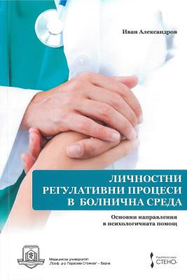 Личностни регулативни процеси в болничната среда