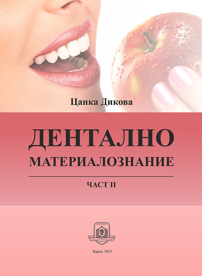 "The Textbook ""Dental Materials. Part 2 "" Is Now Available in Bookstores"