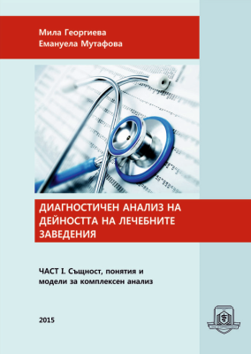 Diagnostic Аnalysis of the Аctivities of the Мedical Institutions. Part I