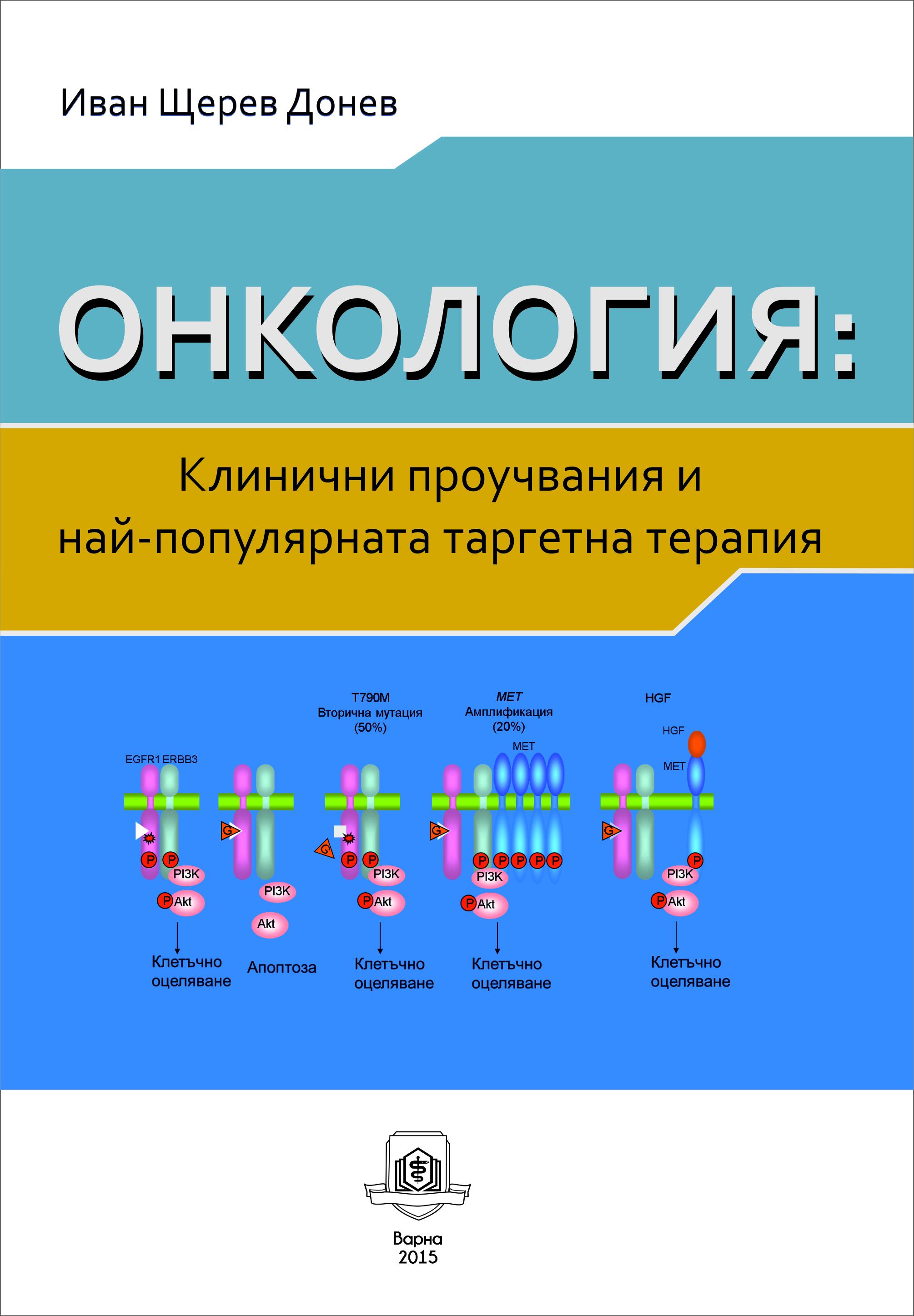 Онкология: клинични проучвания и най-популярната таргетна система