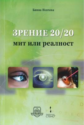 Зрение 20/20 – мит или реалност