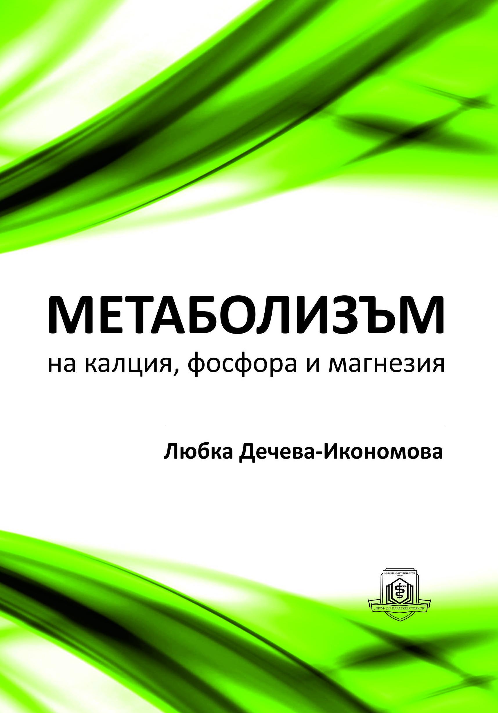 Метаболизъм на калция, фосфора и магнезия