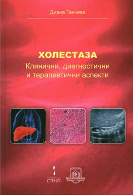 Холестаза – клинични, диагностични и терапевтични аспекти