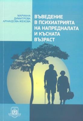 Въведение в психиатрията на напредналата и късната възраст
