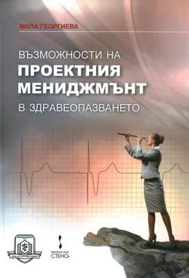 Възможности на проектния мениджмънт в здравеопазването