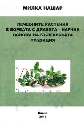 Medicinal Plants Fighting Diabetes – Scientific Proof of Some Bulgarian Traditional Natural Remedies