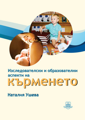 Research and Educational Aspects of Breastfeeding