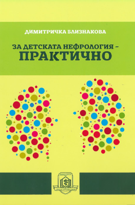 Practical Book on Pediatric Nephrology
