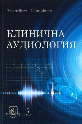 Клинична аудиология