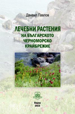 Лечебни растения на българското черноморско крайбрежие
