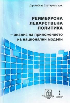 Реимбурсна лекарствена политика – анализ на приложението на национални модели