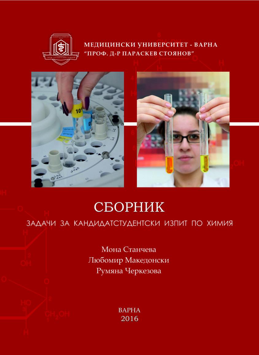 Сборник задачи за кандидатстудентски изпит по химия 2016