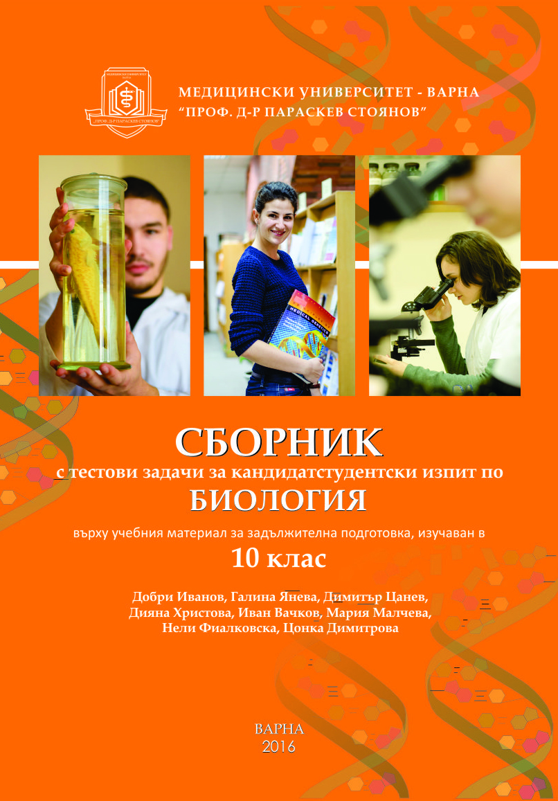 The Repertory with Biology Test Questions for Medical University Applicants Has Been Published