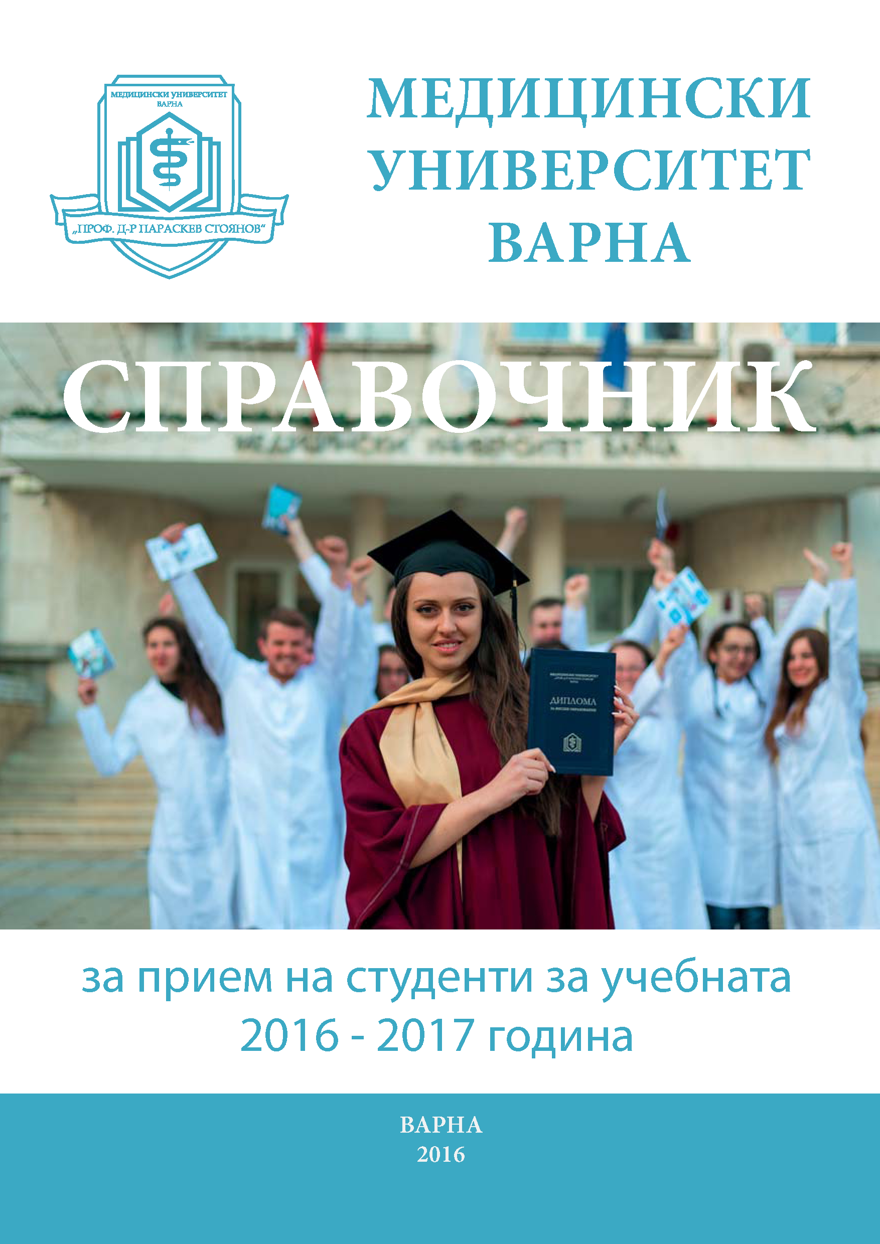 The Students' Admission Resource Book for the Academic Year 2016/2017