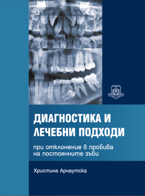 Diagnosis and Healing Approaches to Deviation in Permanent Teeth Breakthrough