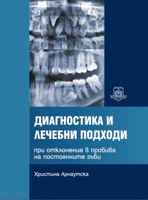 Диагностика и лечебни подходи при отклонение в пробива на постоянните зъби