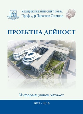 Project Activities: Information Catalog 2012-2016