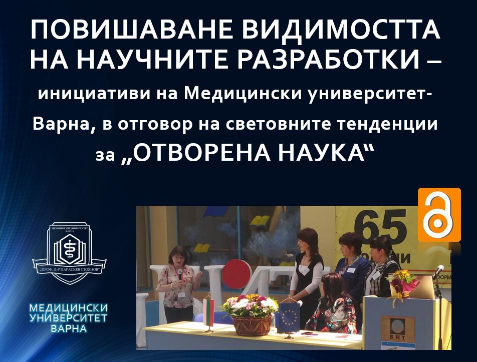 MU-Varna-konferenciq