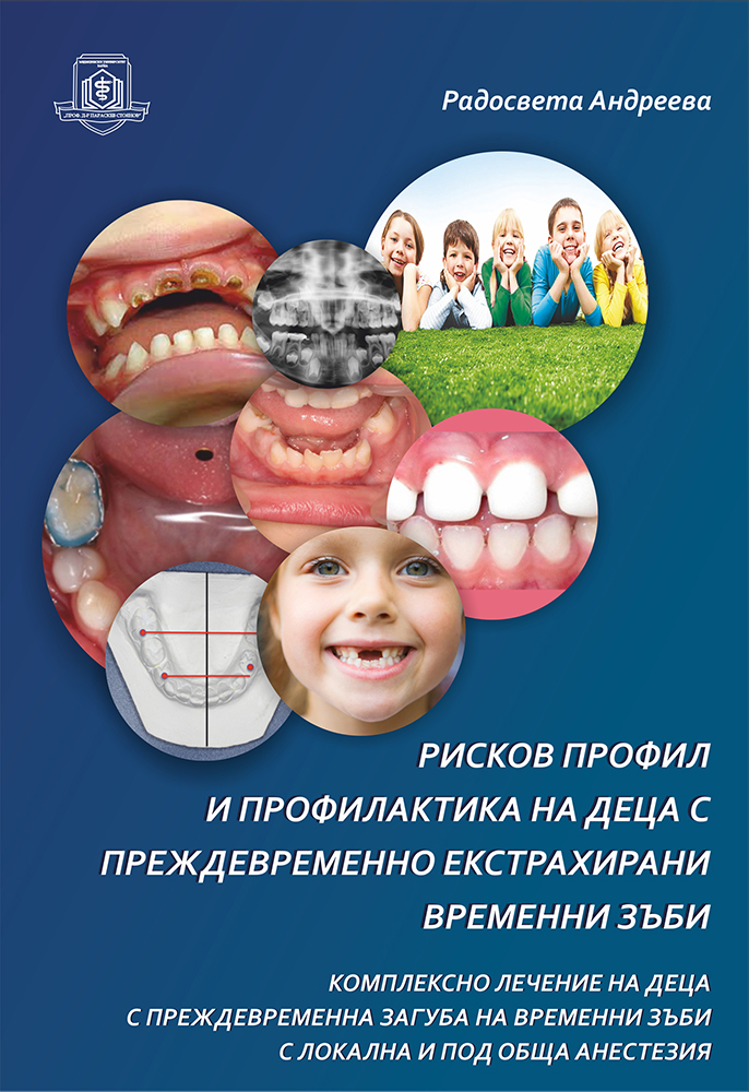 Monograph by Dr. Radosveta Andreeva-Borisova on Prematurely Extracted Deciduous Teeth