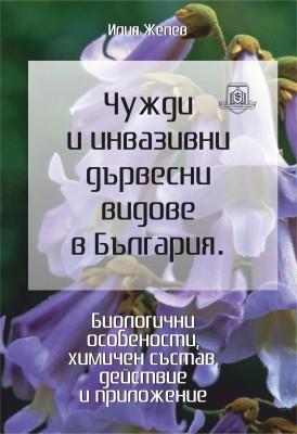 Чужди и инвазивни дървесни видове в България