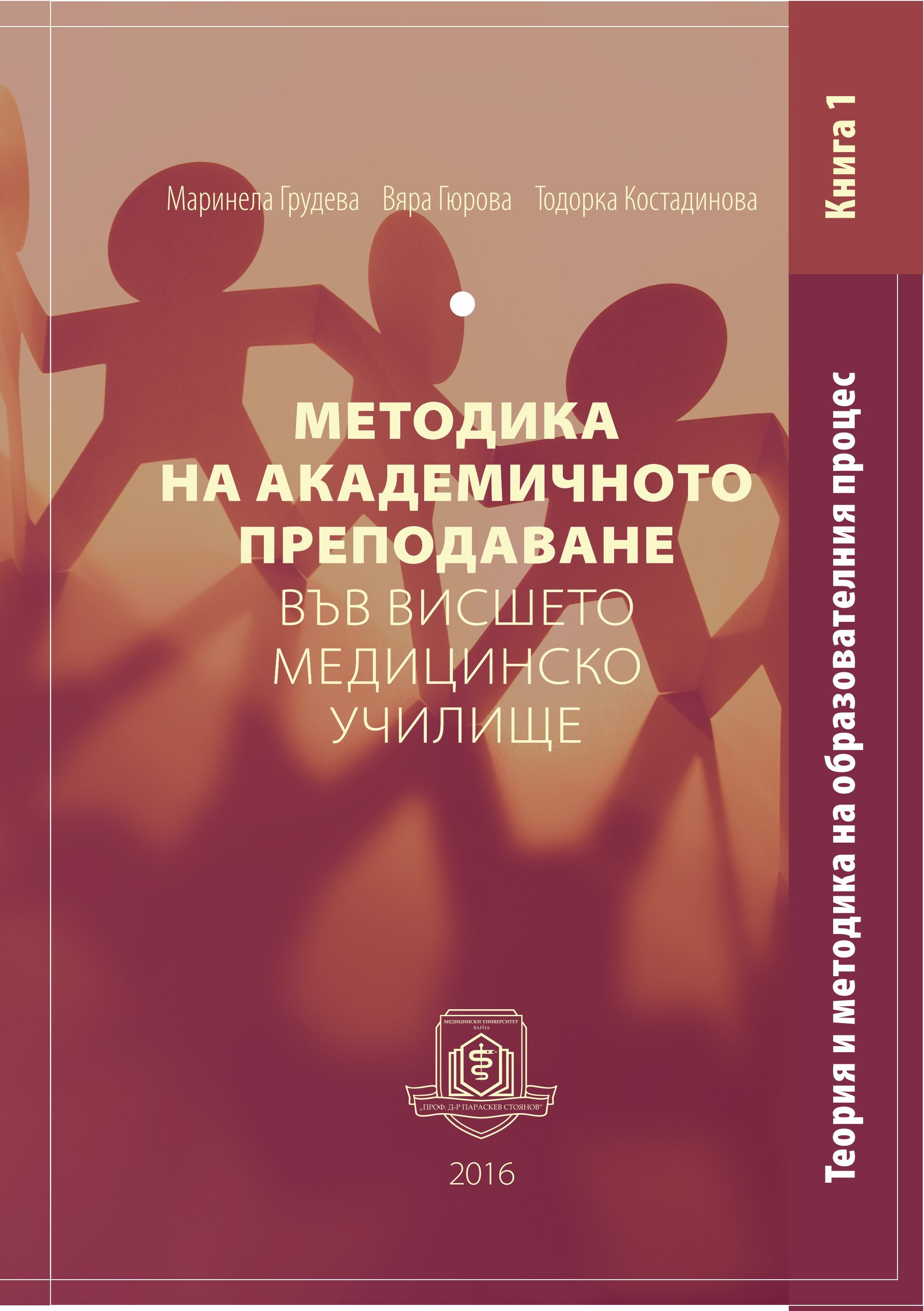 "The Textbook ""Methodology of Academic Teaching in Medical Schools"" Has Been Published"